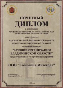 Почетный диплом