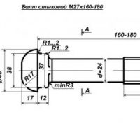 Болт стыковой М27х160 в сборе