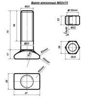 Болт клеммный М22х75 с гайкой