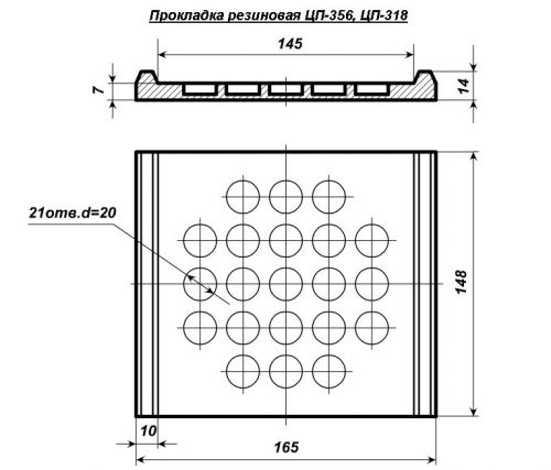 Прокладка резиновая под рельс Р-65 ЦП-356